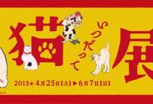 名古屋市博物館のいつだって猫展に!